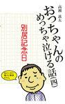 おっちゃんのめっちゃ泣ける話(四) 別居記念日-電子書籍