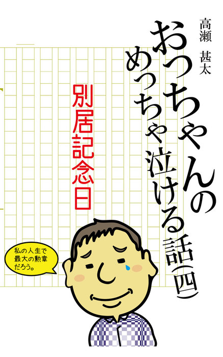 おっちゃんのめっちゃ泣ける話(四) 別居記念日-電子書籍-拡大画像