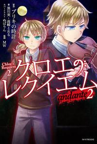 クロエのレクイエム2 andante-電子書籍
