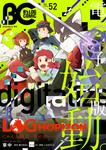 B's-LOG COMIC 2017 May. Vol.52-電子書籍