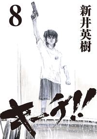 キーチ!! 8-電子書籍