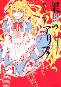 【20%OFF】架刑のアリス【期間限定1~7巻セット】