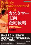 カスタマー志向徹底戦略-電子書籍