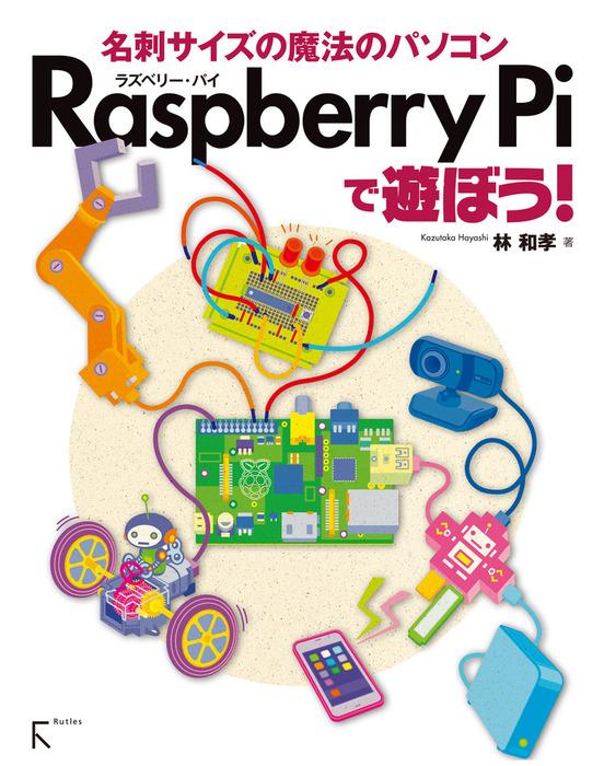 Raspberry Piで遊ぼう!拡大写真