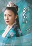 奇皇后 韓国ドラマ・ガイド 第2巻-電子書籍