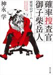 確率捜査官 御子柴岳人 密室のゲーム-電子書籍