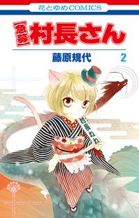 【急募】村長さん 2巻-電子書籍