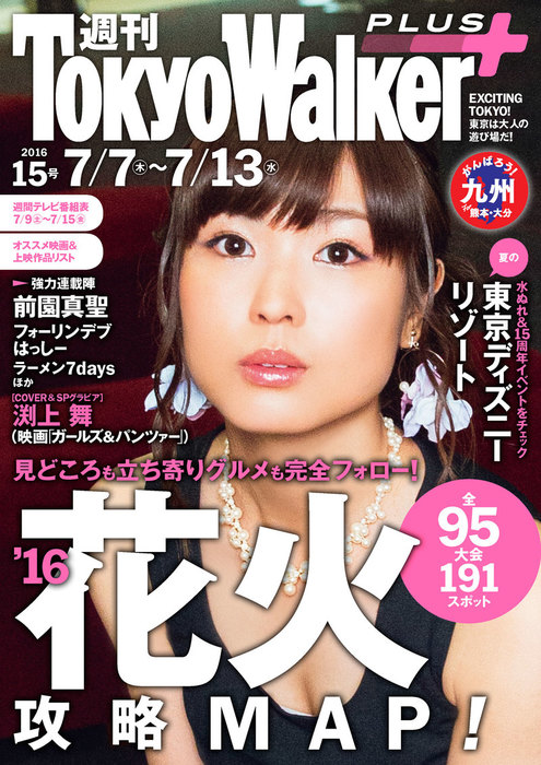 週刊 東京ウォーカー+ No.15 (2016年7月6日発行)-電子書籍-拡大画像