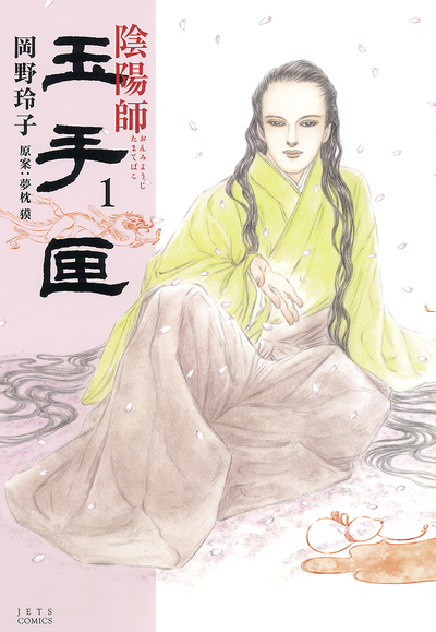 陰陽師 玉手匣 1巻-電子書籍