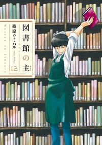 図書館の主 12巻