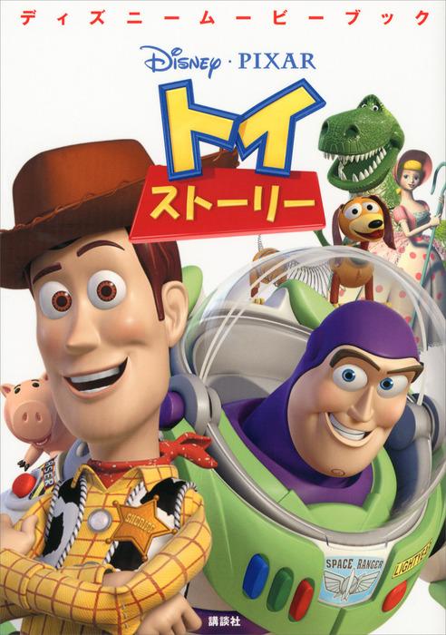 ディズニームービーブック トイ・ストーリー-電子書籍-拡大画像