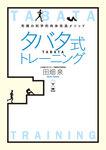 タバタ式トレーニング-電子書籍