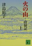 火の山 山猿記(上)-電子書籍