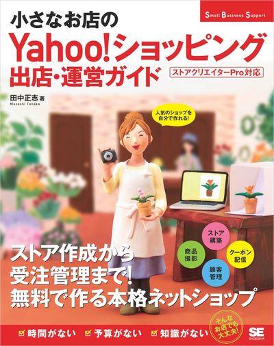 小さなお店のYahoo!ショッピング出店・運営ガイド-電子書籍