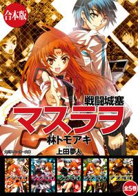 【合本版】戦闘城塞マスラヲ 全5巻-電子書籍