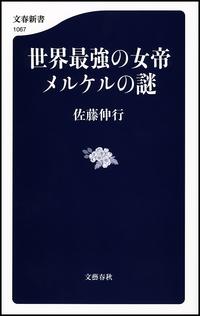 世界最強の女帝 メルケルの謎-電子書籍