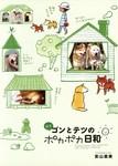 柴犬ゴンとテツのポカポカ日和-電子書籍