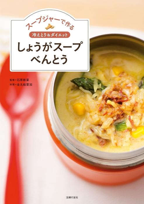 スープジャーで作る 冷えとり&ダイエット しょうがスープべんとう-電子書籍-拡大画像