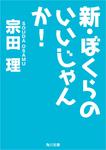 新・ぼくらのいいじゃんか!-電子書籍