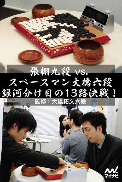 張栩九段 vs. スペースマン大橋六段 銀河分け目の13路決戦!拡大写真