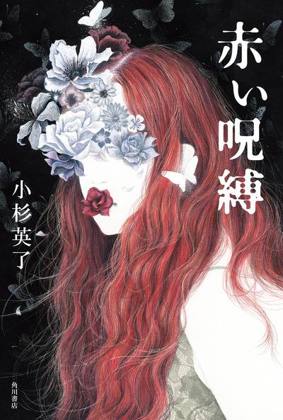 赤い呪縛-電子書籍