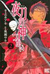 夜刀の神つかい (2)-電子書籍