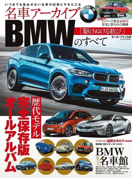 名車アーカイブ BMWのすべて拡大写真