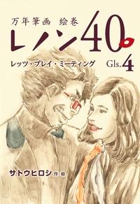 万年筆画 絵巻 レノン40 Gls.04 レッツ・プレイ・ミーティング