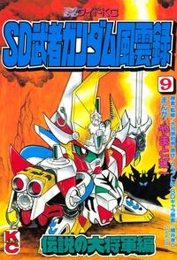 SD 武者ガンダム風雲録(9)-電子書籍