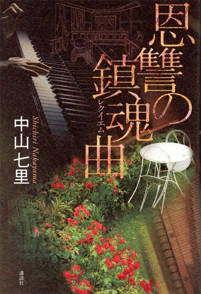 恩讐の鎮魂曲-電子書籍