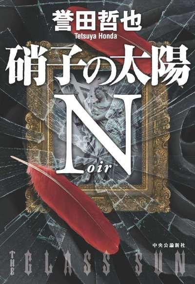 硝子の太陽N ノワール-電子書籍