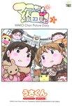 マコちゃん絵日記 3-電子書籍