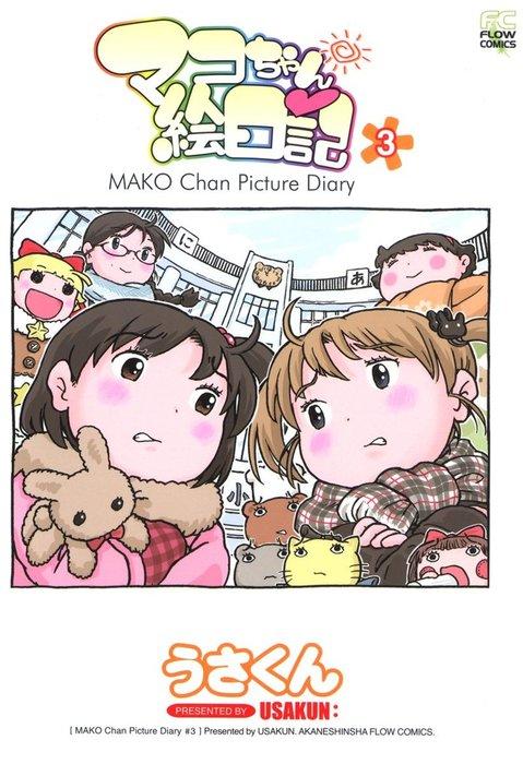 マコちゃん絵日記 3拡大写真