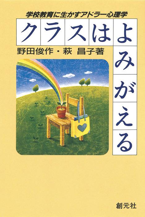 クラスはよみがえる 学校教育に生かすアドラー心理学-電子書籍-拡大画像