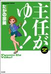 主任がゆく! 2巻-電子書籍