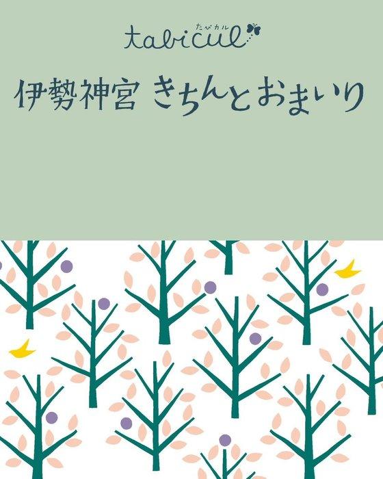 伊勢神宮 きちんとおまいり(2016年版)拡大写真