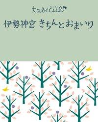 伊勢神宮 きちんとおまいり(2016年版)-電子書籍