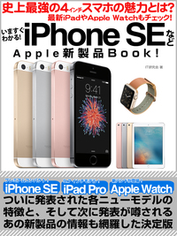 いますぐわかる! iPhone SEなどApple新製品Book!-電子書籍