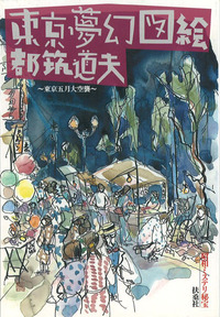 東京五月大空襲~東京夢幻図絵~