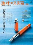 趣味の文具箱 Vol.26-電子書籍