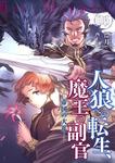 人狼への転生、魔王の副官6-電子書籍