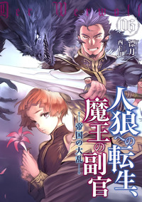 人狼への転生、魔王の副官6
