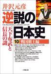 逆説の日本史10 戦国覇王編/天下布武と信長の謎-電子書籍