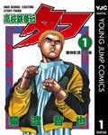 高校鉄拳伝タフ 1-電子書籍
