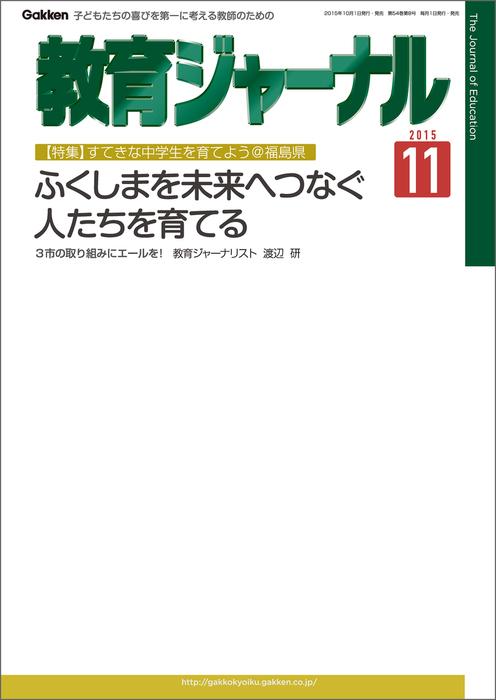 教育ジャーナル 2015年11月号Lite版(第1特集)拡大写真