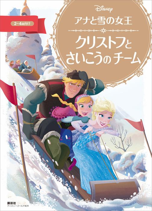 アナと雪の女王 クリストフと さいこうの チーム拡大写真