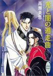 光と闇の遁走曲 クシアラータの覇王(5)-電子書籍