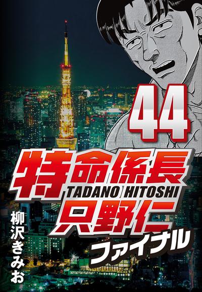 特命係長只野仁ファイナル 44-電子書籍
