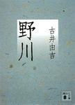 野川-電子書籍
