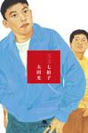 三三七拍子-電子書籍